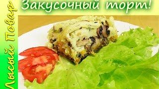 Закусочный торт Наполеон рецепт | Лысый Повар