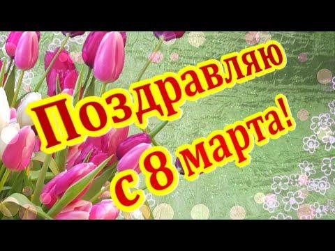 Поздравляю с  8 марта! С праздником вас, милые женщины!