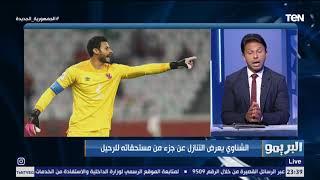 مفاجأة مدوية .. غير متوقعة لجماهير النادي الأهلي.. الشناوي يعرض التنازل عن جزء من مستحقاته للرحيل