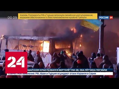 Кто расстрелял Майдан: на Украине всплыл очередной свидетель кровавой бойни - Россия 24