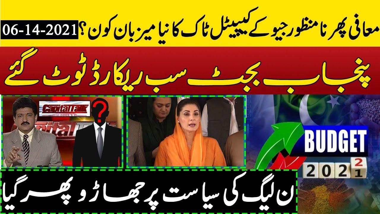 Hamid Mir Apology Reject  New Host Of Capital Talk ? Punjab Budget Set New Record & Maryam Preshan