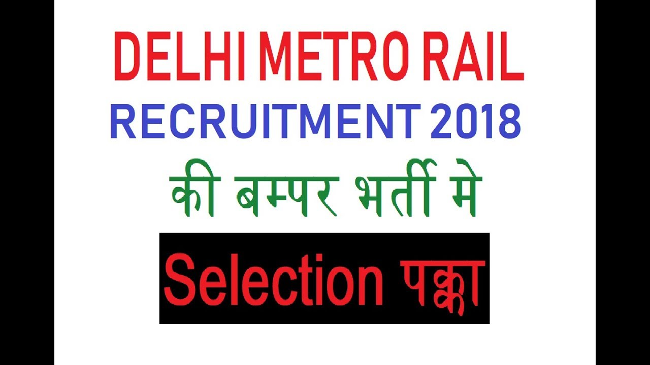 DMRC Online Form 2018 - Full Details with Previous Year Paper ...