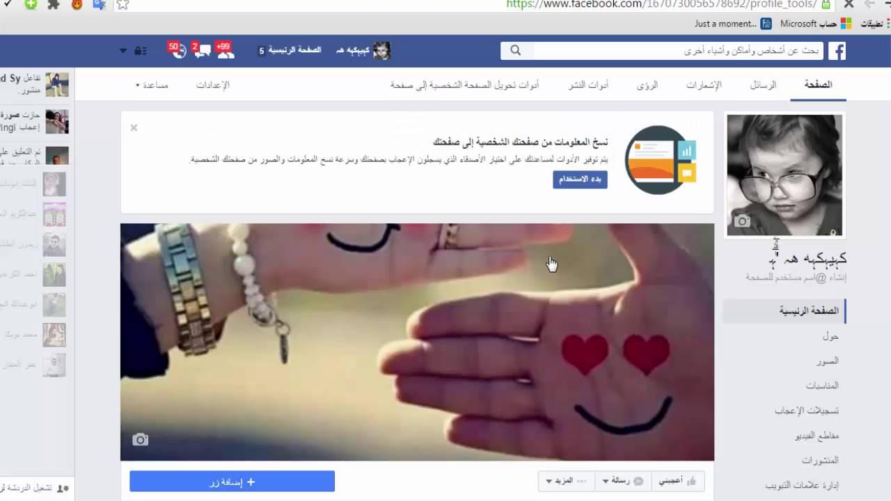 طريقة تحويل حسابك الشخصي الفيس بوك الى صفحة اعجاب بعد التحديث الجديد 2017