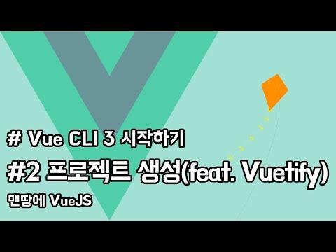 Vue CLI 3.0 시작하기 - 02. 프로젝트 생성 및 plugins(feat.vuetify)   VueJS Tutorial