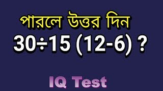 IQ Test in Bangla  | Math Trick