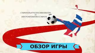 Обзор матча Электроавтоматика Ставрополь - СтавропольАгроСоюз Ивановское