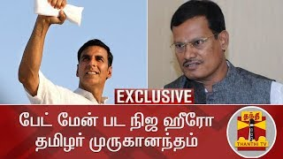 EXCLUSIVE Interview with Real PADMAN Arunachalam Muruganantham | Thanthi TV