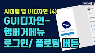 [App Design] 여행 앱 UI디자인(4)- GU…