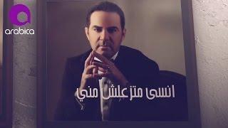 ???? ???? - ?? ????? ??? ???? | Wael Jassar - Matez3alsh Meni