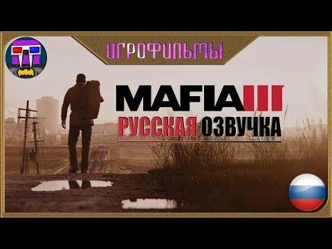 Мафия 3 сериал