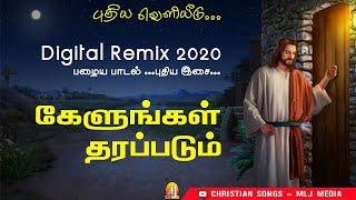 கேளுங்கள் தரப்படும் | பாரம்பரிய கிறிஸ்தவப் பாடல் |New Digital Remix |Christian Songs - MLJ MEDIA