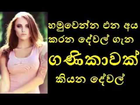 Sri Lankan Ganikawakage jeewithaya vSri Lankans Posititutes,