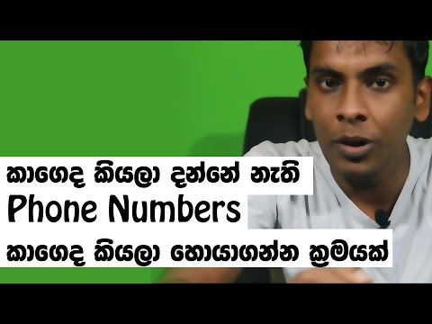 How to find unknown phone number in sri lanka android iphone apps