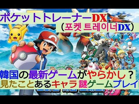 【포켓트레이너DX】ポケモン!?韓国の最新作ゲームがやらかした! 見たことあるキャラが勢ぞろい。これはダメだろ…?【ポケットトレーナーDX】