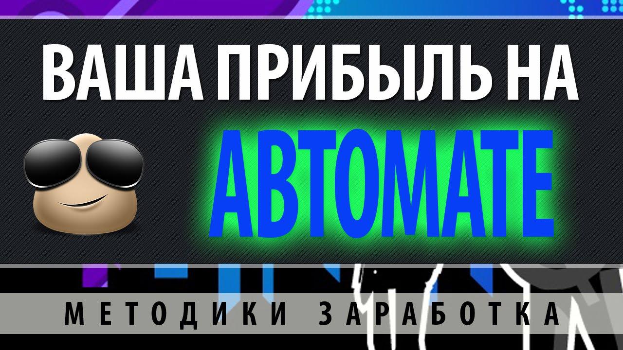 Заработок Автомате Стабильный :: Прибыль к вам, пойдет на автомате. Стабильная интернет работа!