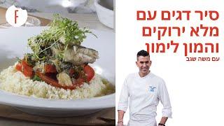 מסעדת הפועלים של שגב - תבשיל דגים עם ירוקים ולימון