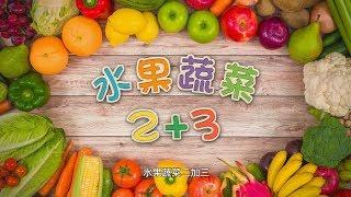 日日水果蔬菜2+3