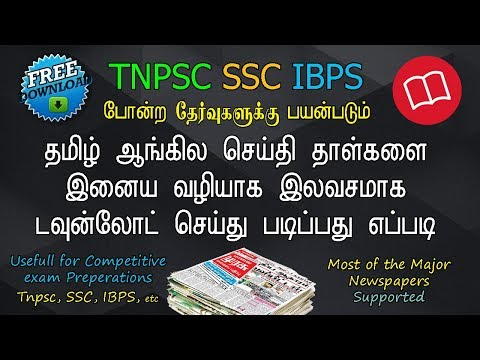 HOW | TO | DOWNLOAD |TAMIL | NEWS PAPERS | FREE | ALL LANGUAGES | TNPSC | SSC | IBPS