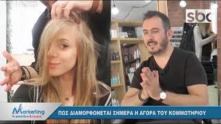 Marketing in Practice & more Εκπ 10   11-04-18   SBC TV