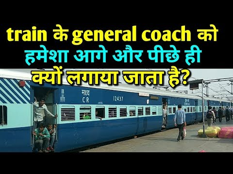 Why general coach are attached at the back and front side of the train specifically?