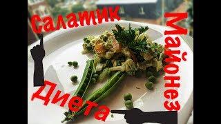 Блестящая кухня/салат/диетический/с майонезом))))
