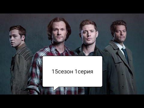 Сверхъестественное 15 сезон 1 серия, снизу ссылка на сайт