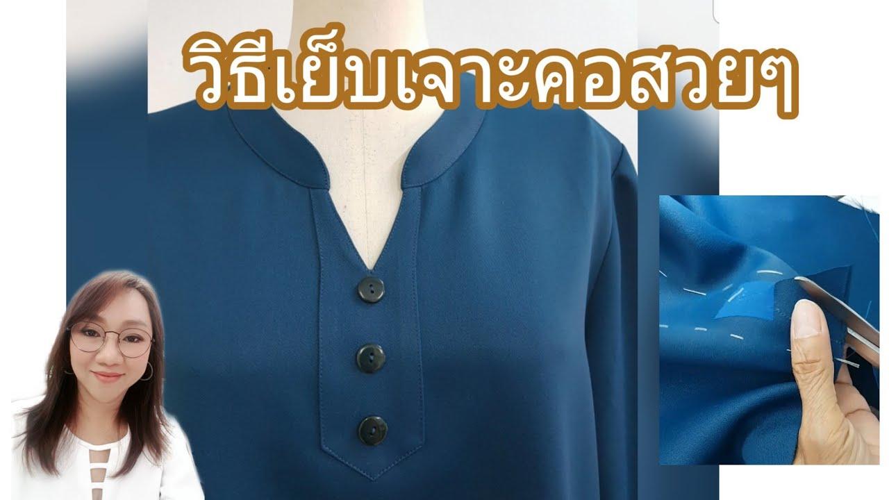 สอนวิธีเย็บเจาะคอเสื้อสวยๆ ง่ายแป๊ปเดียวเสร็จ/Design by jajittra