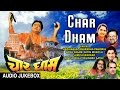 Download Char Dham Hindi Film Songs I Hariharan, Suresh Wadkar, Anuradha Paudwal, Sonu Nigam, NItin Mukesh MP3 song and Music Video