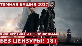 Обзор и Отзывы о Фильме: ТЕМНАЯ БАШНЯ 2017 Без Цензуры 18+