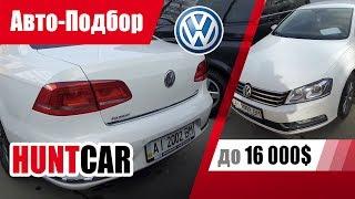 #Подбор UA Kharkiv. Подержанный автомобиль до 16000$. Volkswagen Passat (B7).
