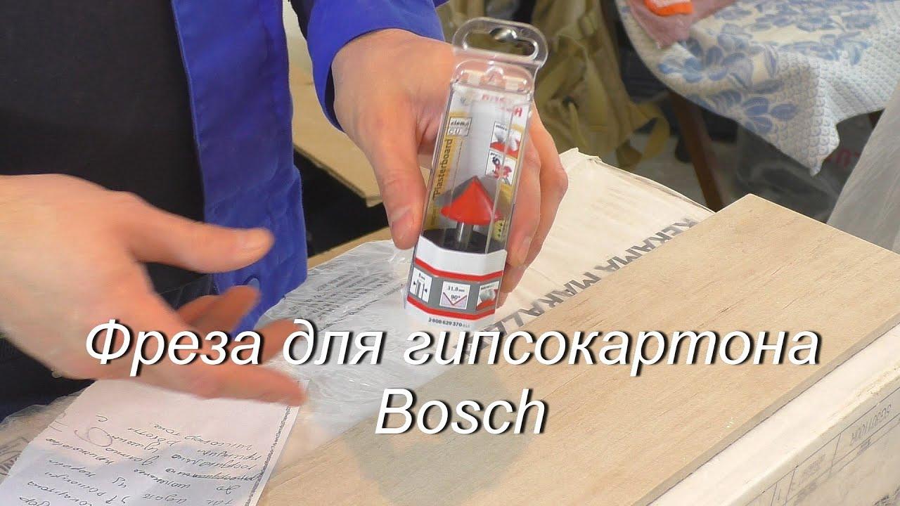 Фреза для гипсокартона Bosch - YouTube