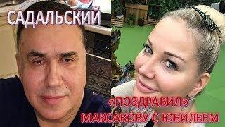 """Садальский """"поздравил"""" Максакову с юбилеем  (25.07.2017)"""