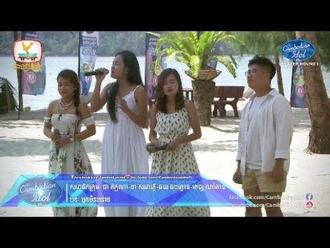 Cambodian Idol Season 3 | Theater Round 1 | Team 9 | Neak Min Orn Teh