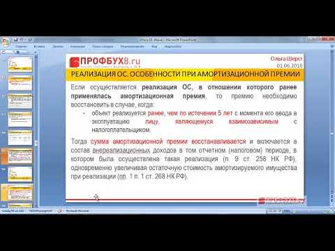 Приобретение ОС и НМА в 1С Бухгалтерия 8.3 (1С:Предприятие)
