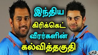 Indian Cricketers Educational Qualifications - Top Batsmen and Bowlers #indiancricket