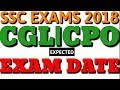 EXPECTED EXAM DATE FOR SSC CGL 2018 & SSC CPO 2018 EXAM | SSC LATEST NEWS UPDATE 2018