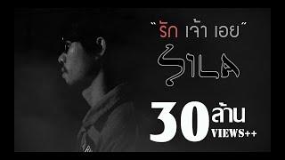 รักเจ้าเอย  - แต้ ศิลา Tae Sila [Official Lyric Video]