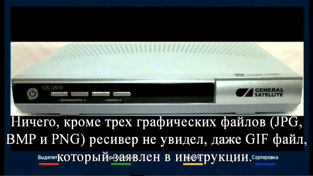Триколор. Спутниковый HD Ресивер GS U510. - YouTube