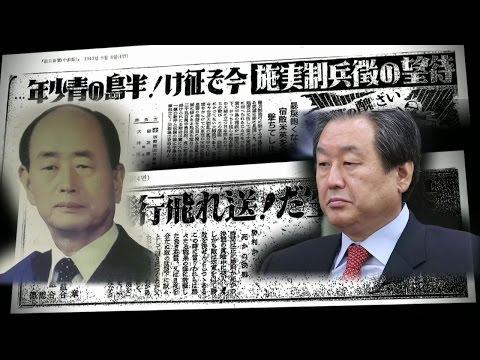 뉴스타파 - 김무성父 김용주, '일제군용기 헌납, 징병독려' 광고(2015.9.17)