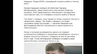 13 11 2014 Кадыров ликвидировал лидера  ИГИЛ , угрожавший устроить войну в Чечне! статья Новости сег