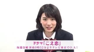 ドラマ「こえ恋」テレビ東京系 2016/7/8(金)深夜0時52分より放送開始...
