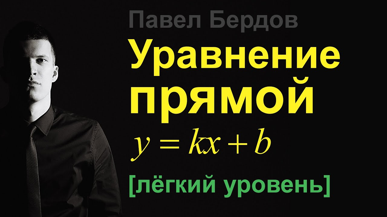 Уравнение прямой: метод трёх точек