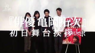 映画『俳優 亀岡拓次』公開初日舞台挨拶の模様を動画でお届け! 登壇:...