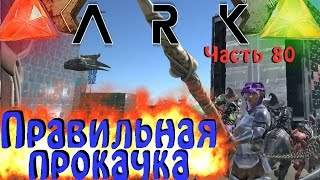 ARK: Survival Evolved - Нужные и ненужные характеристики