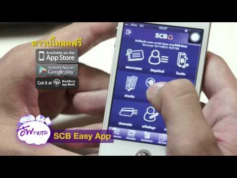 อัพกบาล 56 จ่าย โอน เช็คยอดเงิน SCB Easy App
