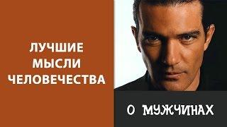 О мужчинах / ЛУЧШИЕ МЫСЛИ ЧЕЛОВЕЧЕСТВА