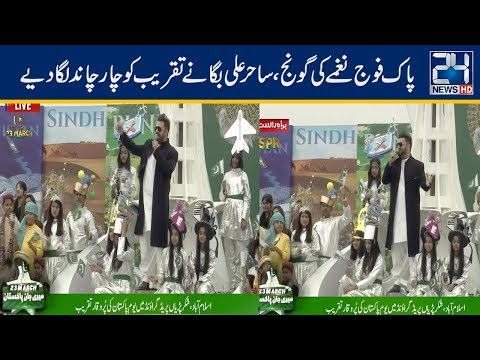 'Pakistan Zindabad' Song Performance By Sahir Ali Bagga On Pakistan Day