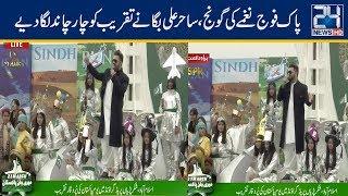 'Pakistan Zindabad' Song Performance By Sahir Ali Bagga On Pakistan Day.mp3