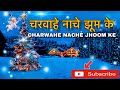 Charwahe Nache Jhoom Ke || Hindi Christmas Song