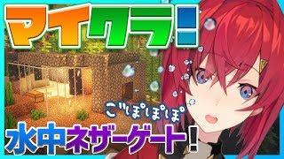 【Minecraft】さんばか城にオシャレ水中空間を夢見たり、サボったり。【にじさんじ/アンジュ・カトリーナ】